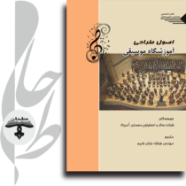 اصول طراحی آموزشگاه موسیقی