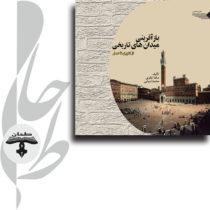 بازآفرینی-میدان-های-تاریخی