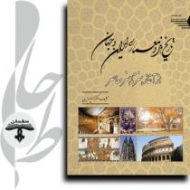 تاریخ-هنر-و-معماری-ایران-و-جهان