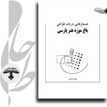 جستارهایی-در-باب-باغ-موزه-هنر-پارسی
