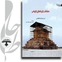 حفاظت از بناهای تاریخی