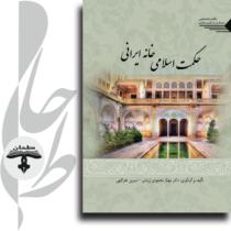 حکمت-اسلامی-خانه-ایرانی