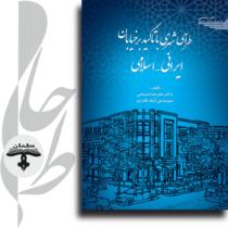 خیابان-های-ایرانی-اسلامی
