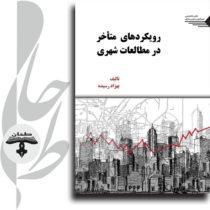 رویکردهای-متاخر-در-مطالعات-شهری
