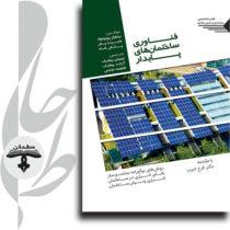 فناوری-ساختمان-های-پایدار