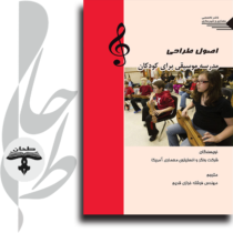 اصول طراحی مدرسه موسیقی