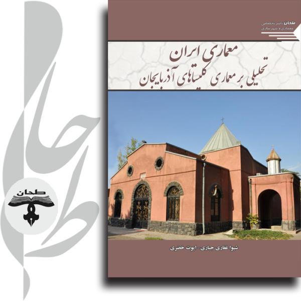 معماری ایران کلیساهای آذربایجان