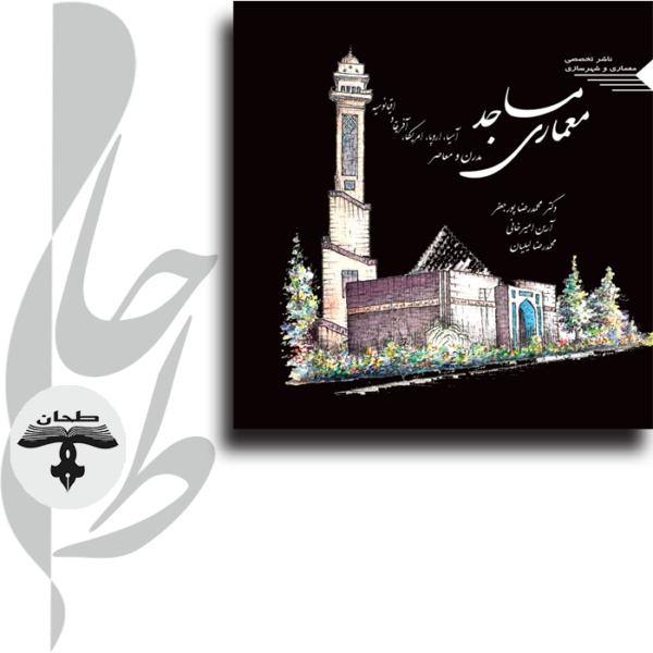 معماری مساجد مدرن