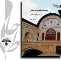 معماری و شهرسازی سنتی در کشورهای اسلامی