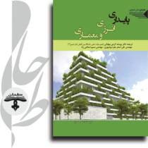 پایداری انرژی معماری