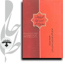 شورای-عالی-شهرسازی-و-معماری-ایران