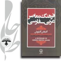 فرهنگ معاصر عربی-فارسی