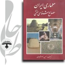 معماری-ایران-مصالح-شناسی-سنتی