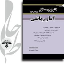 تشریح مسائل آمار ریاضی پارسیان