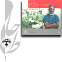 استاندارد-فضای-بیمارستانی