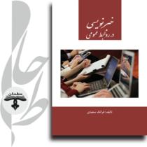 خبرنویسی-در-روابط-عمومی