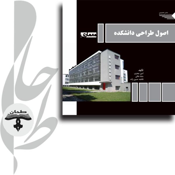 اصول طراحی دانشکده
