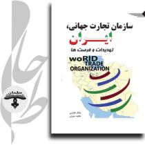 سازمان-تجارت-جهانی