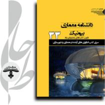 دانشنامه معماری بیونیک
