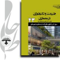 سری-کتب43