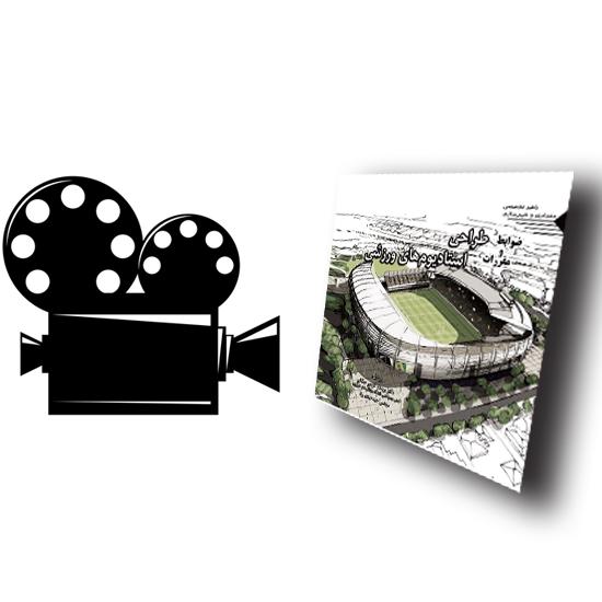 کلیپ ضوابط و مقررات طراحی استادیوم