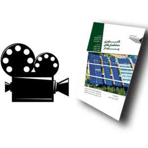 کلیپ معرفی کتاب فناوری ساختمان پایدار