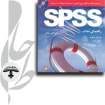 راهنمای گام به گام برای تحلیل داده ها با استفاده از برنامه SPSS