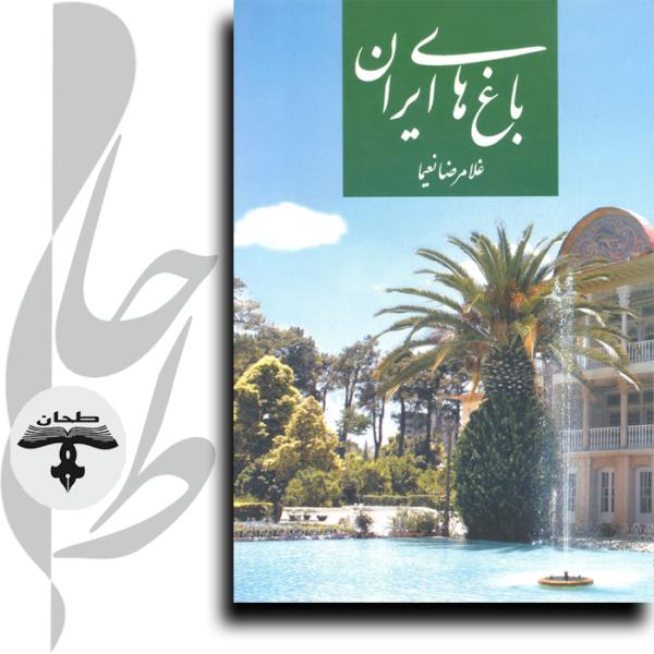 باغ-ایرانی