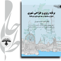 برنامه-ریزی-و-طراحی-شهری-حبیبی