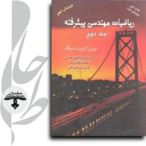 ریاضیات-مهندسی-پیشرفته-جلد2