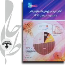 آنالیز آماری در پژوهش های علوم پزشکی با استفاده از نرم افزار SPSS