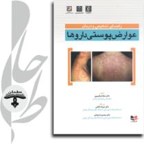 راهنمای تشخیص و درمان عوارض پوستی داروها