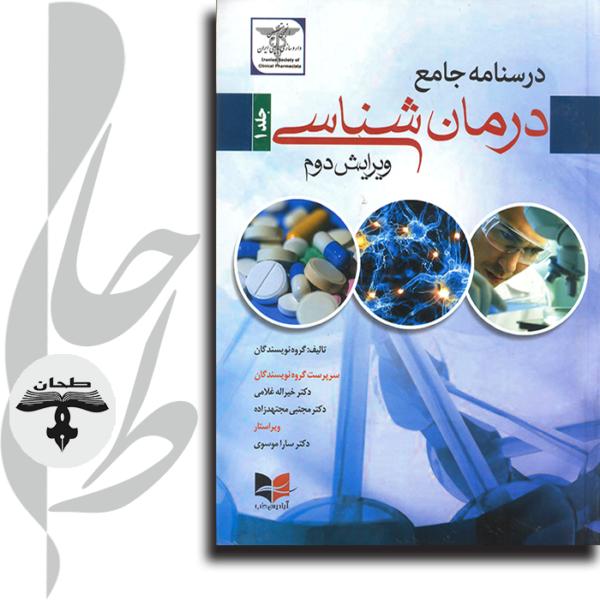 درسنامه جامع درمان شناسی؛ جلد اول