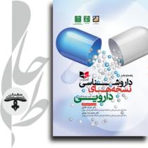 راهنمای جامع داروشناسی نسخه های دارویی