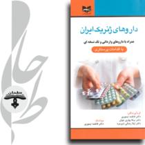 داروهای ژنریک ایران همراه با داروهای وارداتی و تک نسخه ای