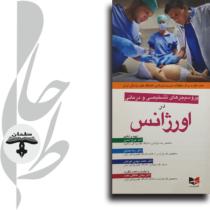 پرسیجرهای تشخیصی و درمانی در اورژانس