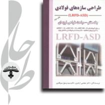 طراحی سازه های فولادی جلد هفتم-مباحث طراحی لرزه ای