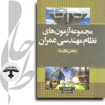 مجموعه-آزمون-های-نظام-مهندسی