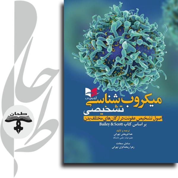 میکروب شناسی تشخیصی