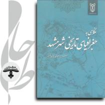 نگاهی-به-جعرافیای-تاریخی-مشهد