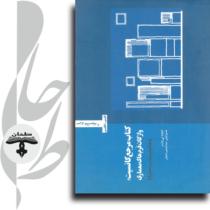 کتاب مرجع کانسپت واژگان فرم های معماری