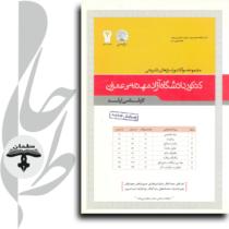 کنکور-دانشگاه-آزاد-عمران