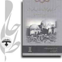 گورستان های شهر مشهد و نامداران مدفون در آن ها (به جز مدفونین حرم حضرت رضا (ع) )