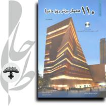 110 معمار برتر روز دنیا