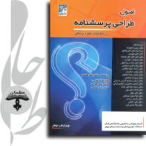 اصول طراحی پرسشنامه در مطالعات علوم پزشکی