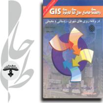 راهنمای جامع مدل های کاربردی GIS در برنامه ریزی های شهری، روستایی و محیطی