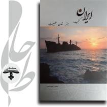 ایران گنجینه هنر.تمدن.طبیعت؛ دو زبانه