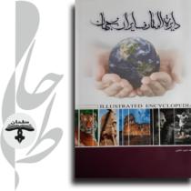 دایرة المعارف ایران و جهان