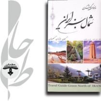 راهنمای گردشگری شمال سبز ایران؛ دو زبانه