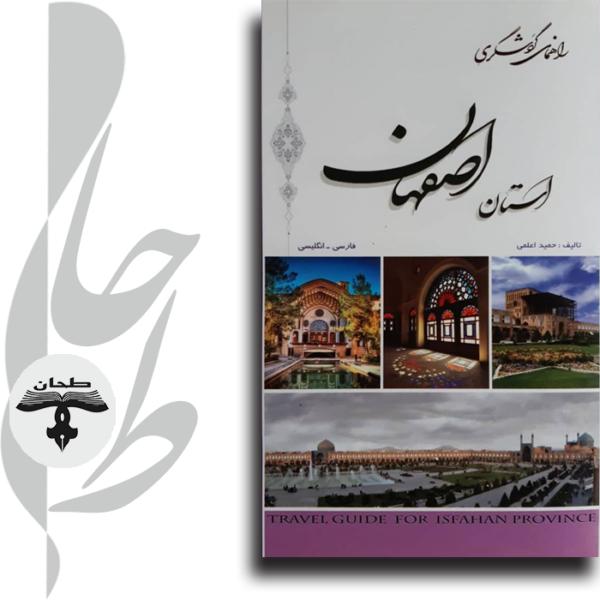 راهنمای گردشگری استان اصفهان